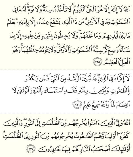 Baqarah 255 - 257