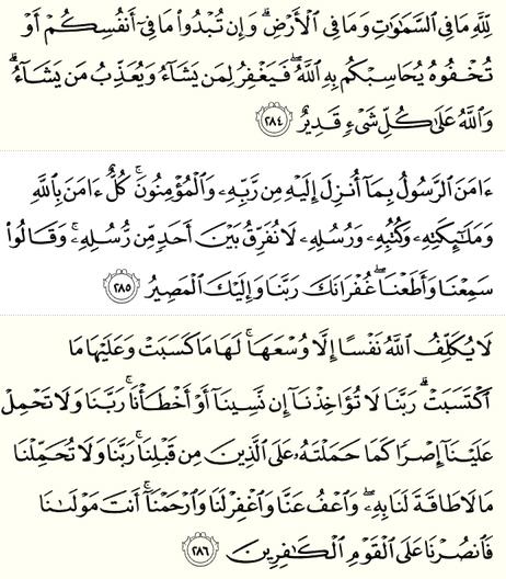 Baqarah 284-286