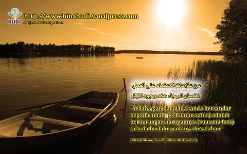 Renungan Hikmah Pertama daripada Kitab HIKAM karya Ibnu 'Ataillah Iskandariy